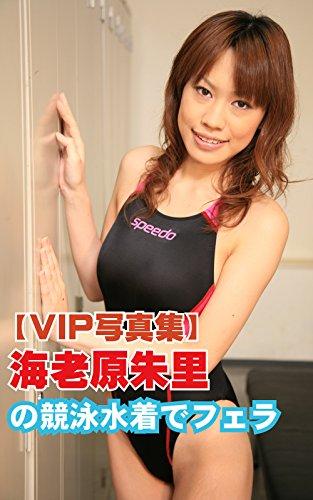 【VIP写真集】海老原朱里の競泳水着でフェラ thumbnail
