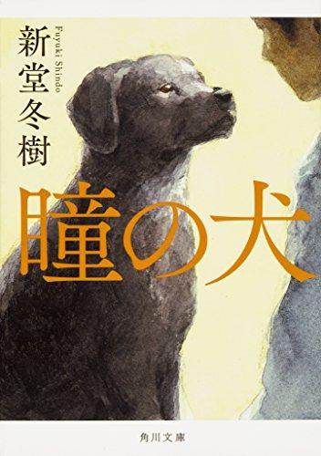 瞳の犬 (角川文庫)の詳細を見る