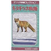 キタキツネ物語 (<VHS>)