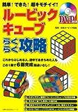 DVD付き ルービックキューブらくらく攻略 (主婦の友生活シリーズ)