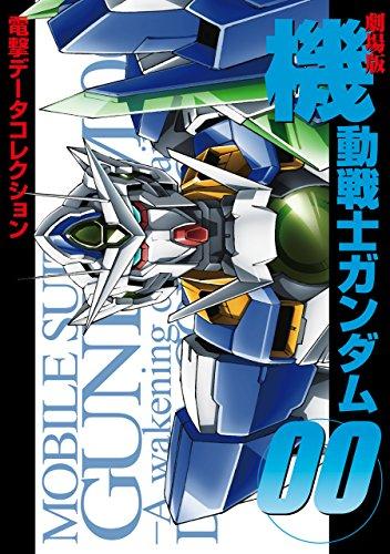 電撃データコレクション 劇場版 機動戦士ガンダム00 (DENGEKI HOBBY BOOKS)