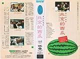北京的西瓜(ぺきんのすいか) [VHS]
