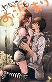 初めてのお泊まり / 杉山 美和子 のシリーズ情報を見る