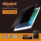 UNIQ マグネット式プライバシーフィルム 7.9インチ/iGuard/iPad mini 4 専用/縦画面用/IG79PFP/パテント取得済み正規品