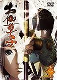 お伽草子のアニメ画像