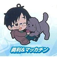 トイズワークスコレクション にいてんごむっ! ユーリ!!! on ICE 第二弾 [2.勇利&マッカチン](単品)