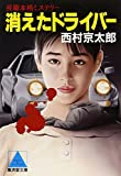 消えたドライバー (広済堂文庫)