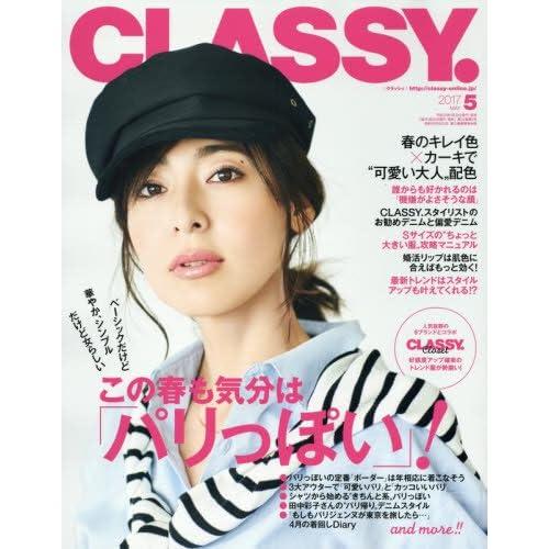 CLASSY.(クラッシィ) 2017年 05 月号 [雑誌]