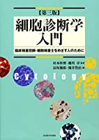 細胞診断学入門[第三版]―臨床検査技師・細胞検査士をめざす人のために―