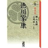 新装版 徳川家康(8) (講談社漫画文庫)