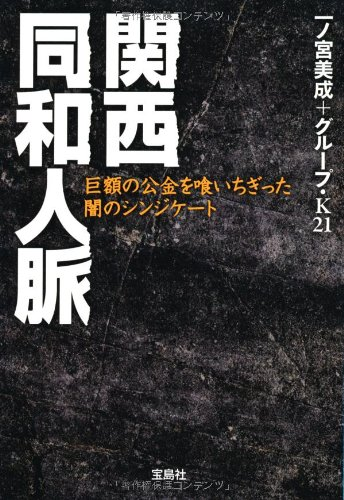 関西同和人脈 (宝島SUGOI文庫)