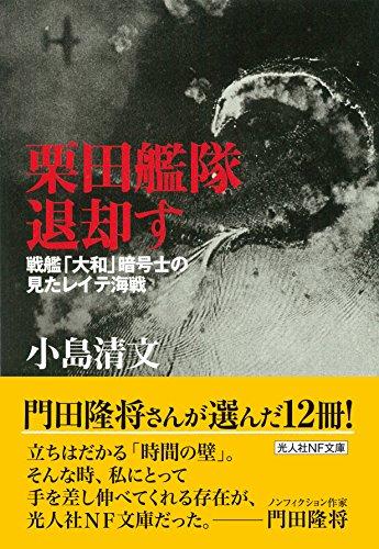 栗田艦隊退却す 戦艦「大和」暗号士の見たレイテ海戦 (光人社NF文庫)の詳細を見る