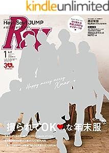 Ray(レイ) 2018年 01 月号 [雑誌]