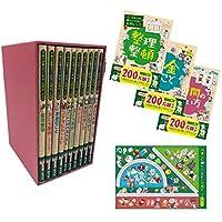【Amazon.co.jp限定】学校では教えてくれない大切なこと 特別ふろく付 10巻セット その1