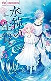 水神の生贄 5 (Cheeseフラワーコミックス)