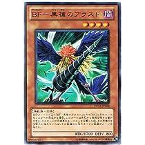 【遊戯王シングルカード】 《デュエリストパック クロウ編》 BF-黒槍のブラスト レア dp11-jp002