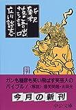 新釈落語咄 (中公文庫)