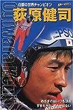 荻原健司―白銀の世界チャンピオン (シリーズ・素顔の勇者たち)