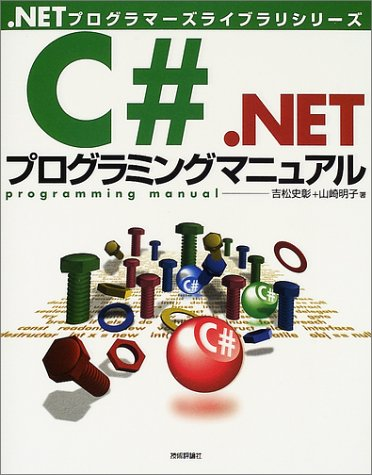 C#.NETプログラミングマニュアル (.NETプログラマーズライブラリシリーズ)の詳細を見る