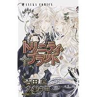トリニティ・ブラッド 第17巻 (あすかコミックス)