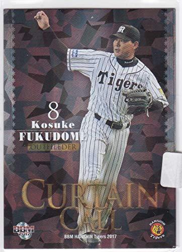2017 BBM 阪神タイガース 福留 孝介 CURTAIN CALL 銀紙+ホロPP版 75枚限定 カード 1枚 外野手