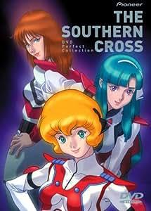 超時空騎団サザンクロス DVD PERFECT COLLECTION