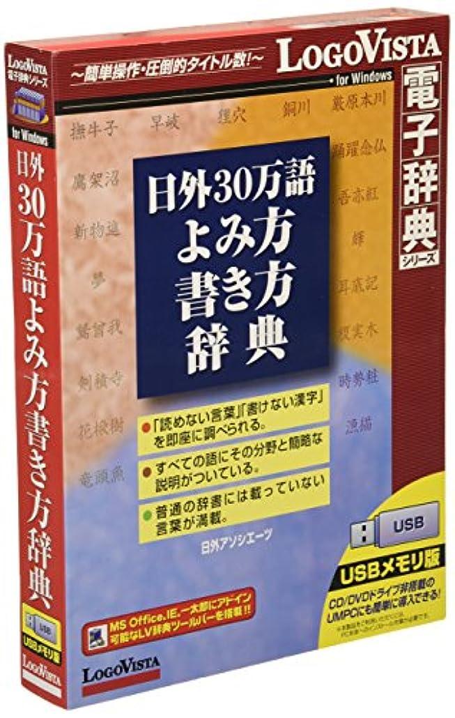 クリープ知る膨張する日外30万語よみ方書き方辞典