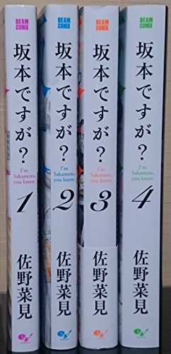 坂本ですが? コミック 1-4巻セット (ビームコミックス)の詳細を見る
