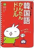アンニョンハセヨ!韓国語かんたんドリル (CD book)