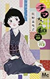 チマちゃんの和箪笥 / 佐野 未央子 のシリーズ情報を見る