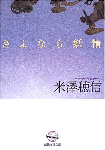 さよなら妖精 (創元推理文庫)