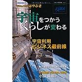 日本の宇宙産業 VOL.2 宇宙をつかう くらしが変わる