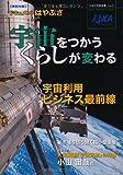 宇宙をつかう くらしが変わる (日本の宇宙産業)