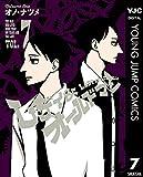 レディ&オールドマン 7 (ヤングジャンプコミックスDIGITAL)