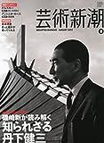 芸術新潮 2013年 08月号 [雑誌]