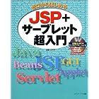 ゼロからはじめるJSP+サーブレット超入門