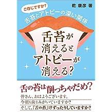 舌苔が消えるとアトピーが消える?: ご存じですか?舌苔とアトピーの深い関係 漢方と薬膳で考える