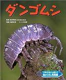 ドキドキいっぱい!虫のくらし写真館〈16〉ダンゴムシ