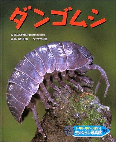 ドキドキいっぱい!虫のくらし写真館〈16〉ダンゴムシの詳細を見る