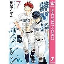 群青にサイレン 7 (マーガレットコミックスDIGITAL)