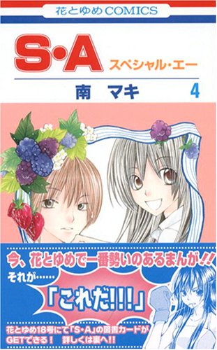 S・A 第4巻 (花とゆめCOMICS)の詳細を見る