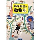 藤原新也の動物記 (新潮文庫)