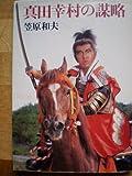 真田幸村の謀略 (時代小説文庫 (111))