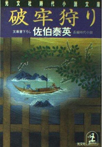 破牢狩り (光文社時代小説文庫)の詳細を見る