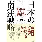 日本の南洋戦略 ―南太平洋で始まった新たなる〈戦争〉の行方