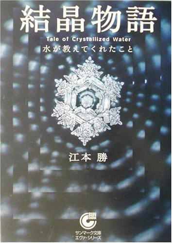 結晶物語の詳細を見る