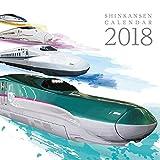新幹線カレンダー 2018年版 列車 鉄道