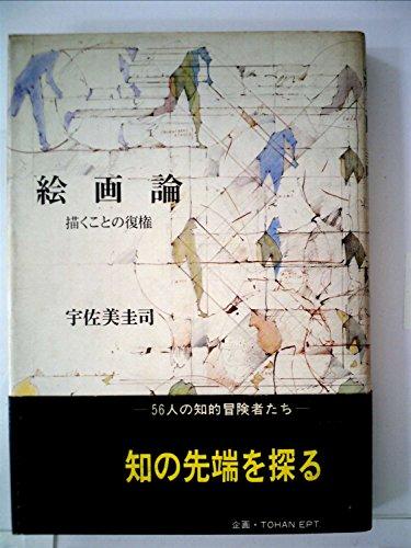 絵画論―描くことの復権 (1980年)
