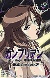 【フルカラー】カンブリアン last stage 増殖する淫獣 後編 Complete版 (e-Color Comic)