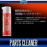 【ZPI】 F-0 パーツクリーナー